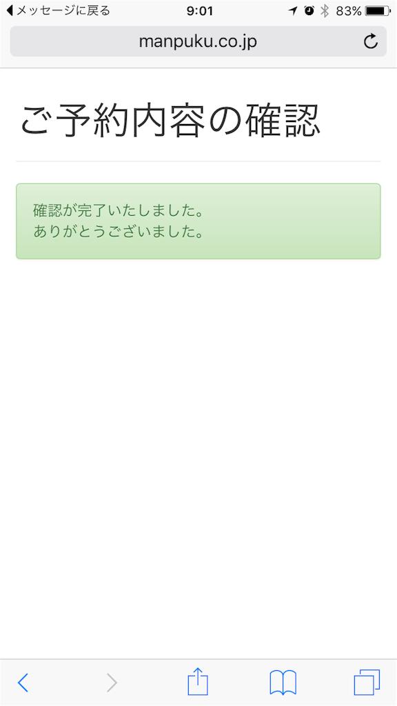 f:id:yumiko531:20160820001953p:image