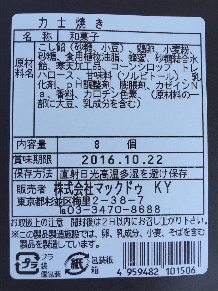 f:id:yumiko531:20160827210205j:image