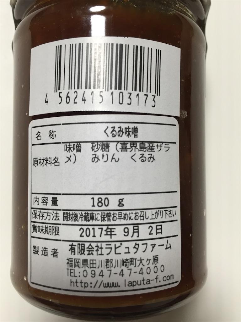 f:id:yumiko531:20161014094933j:image