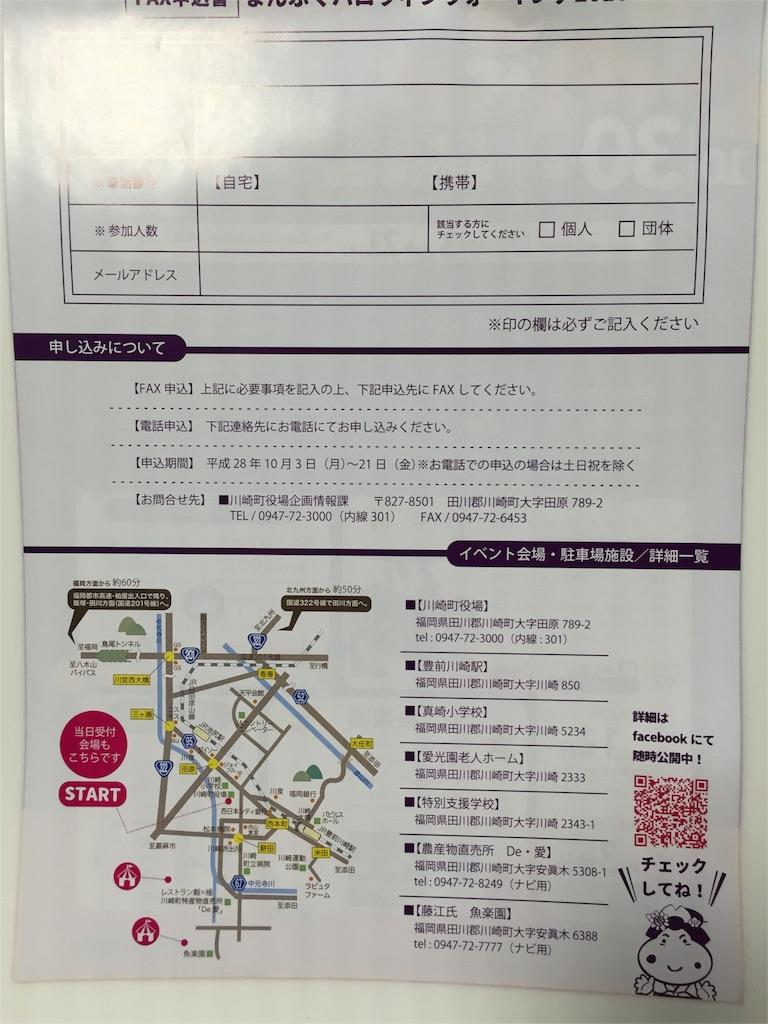 f:id:yumiko531:20161014103212j:image