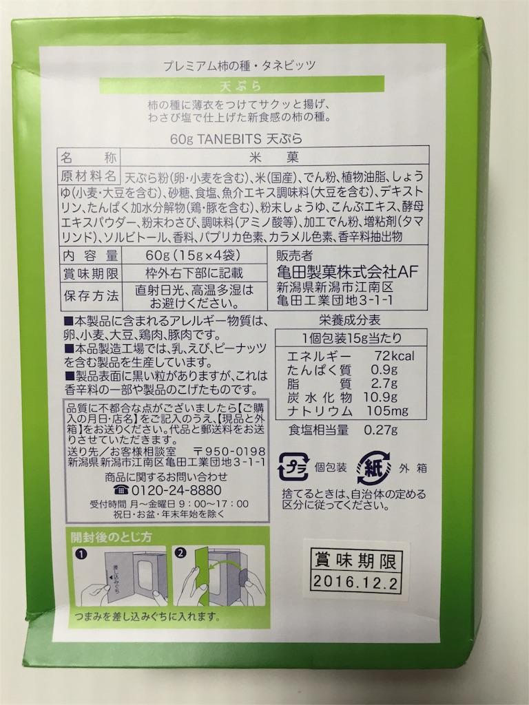 f:id:yumiko531:20161015233840j:image