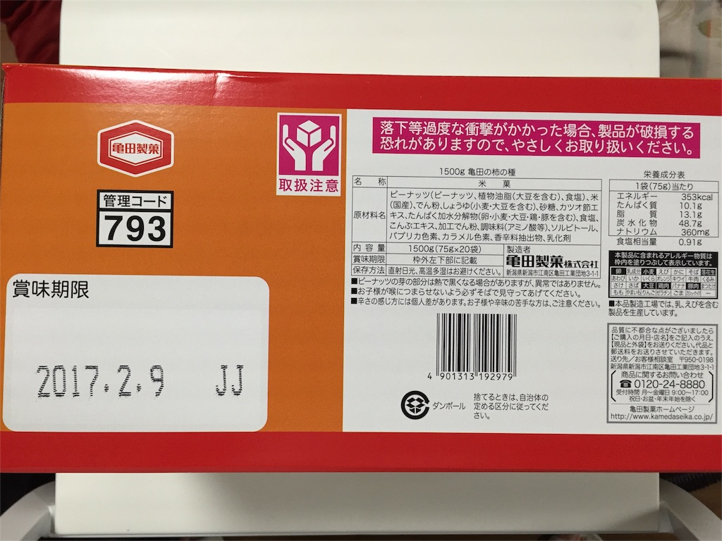 f:id:yumiko531:20161021000536j:image