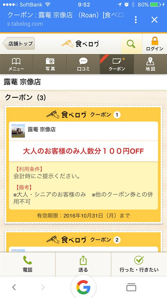 f:id:yumiko531:20161028202900p:image