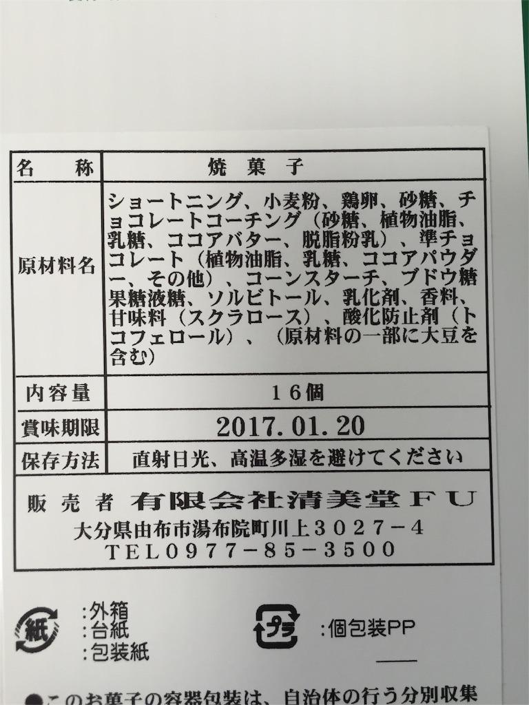 f:id:yumiko531:20161101225127j:image