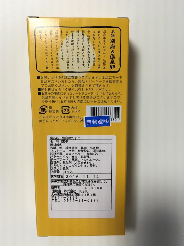 f:id:yumiko531:20161101230557j:image
