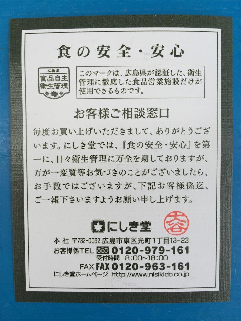 f:id:yumiko531:20161127103608j:image
