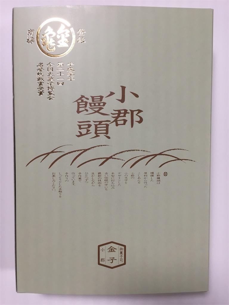 f:id:yumiko531:20161128225806j:image