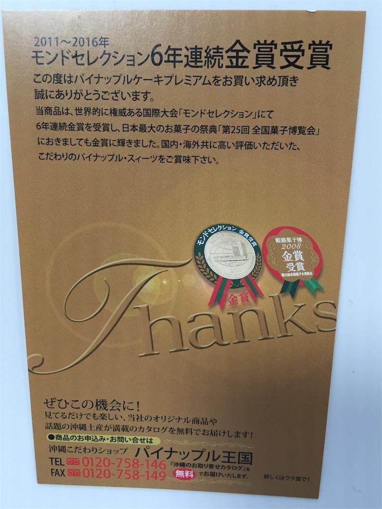 f:id:yumiko531:20161204163141j:image