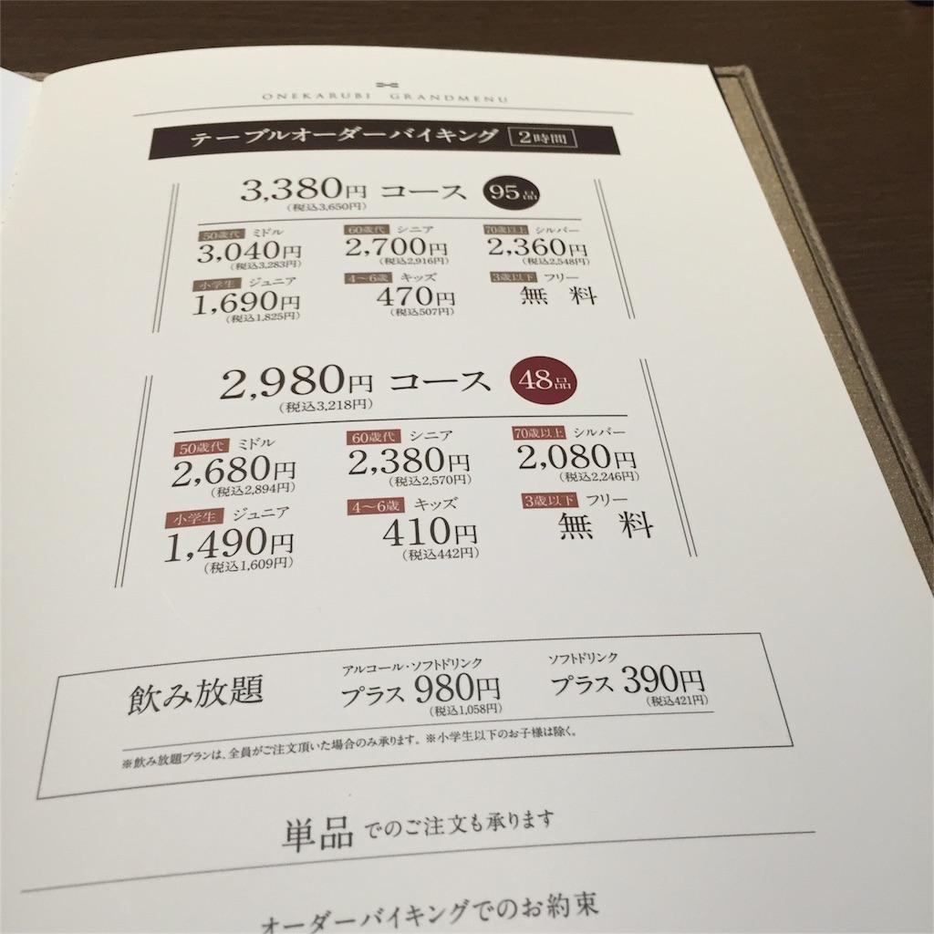 f:id:yumiko531:20161207212039j:image