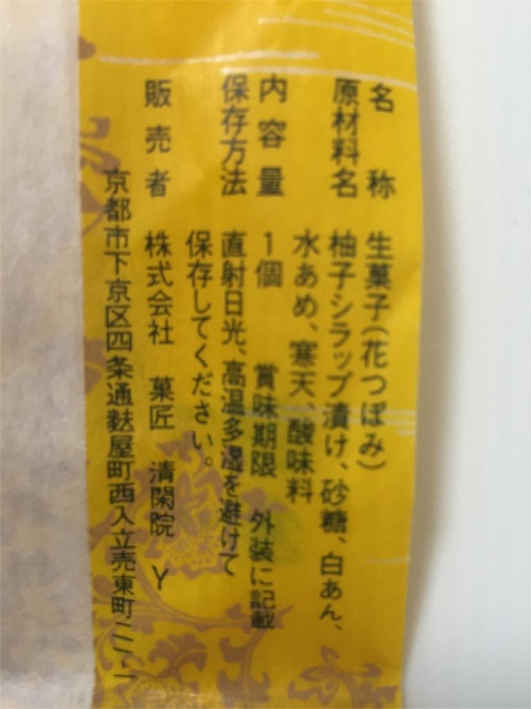 f:id:yumiko531:20161211000021j:image