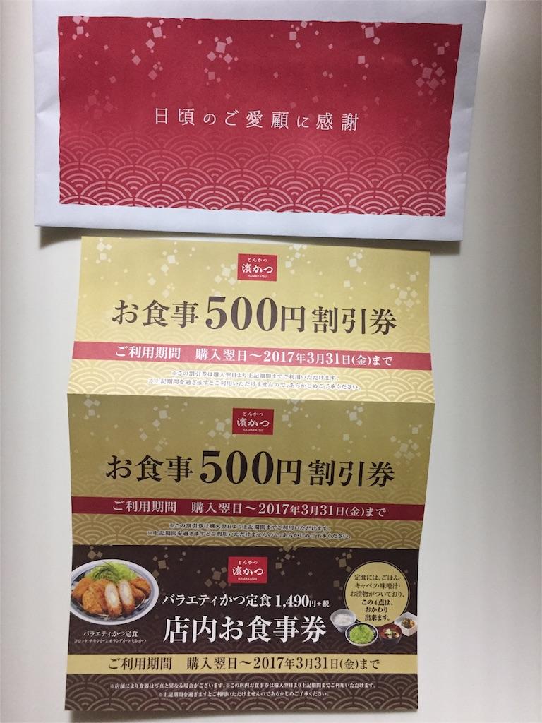 f:id:yumiko531:20161229103411j:image