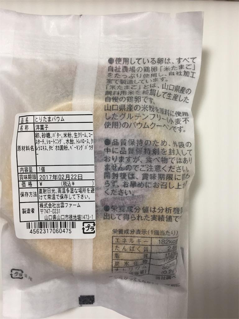 f:id:yumiko531:20170109214832j:image