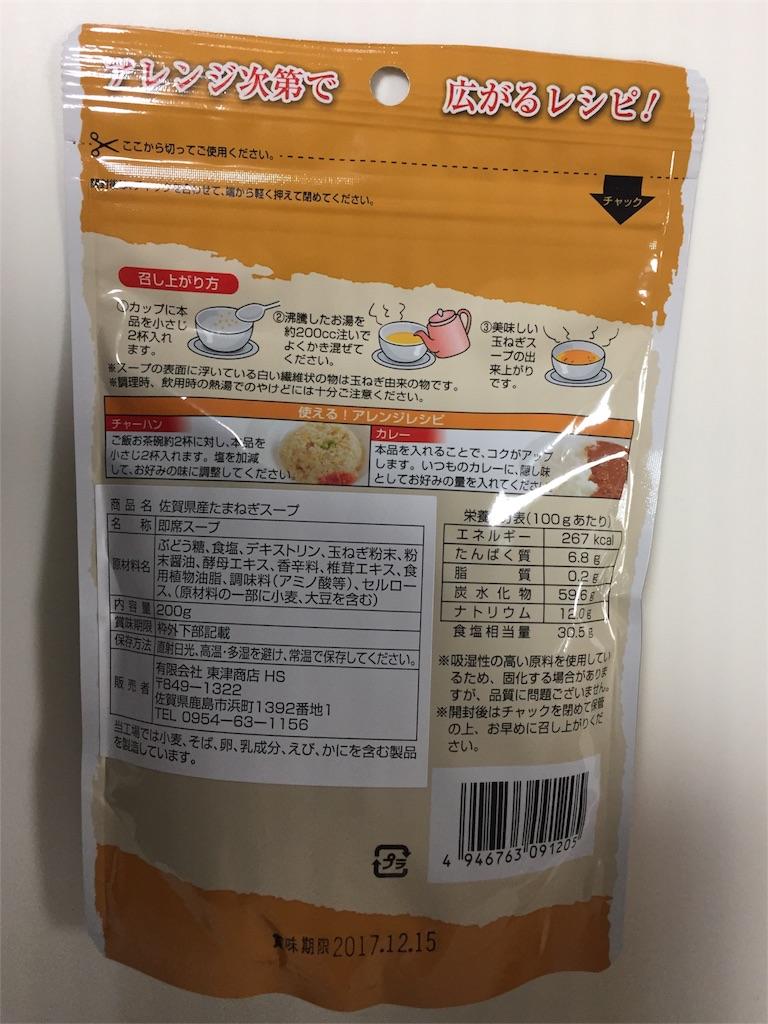 f:id:yumiko531:20170110214948j:image