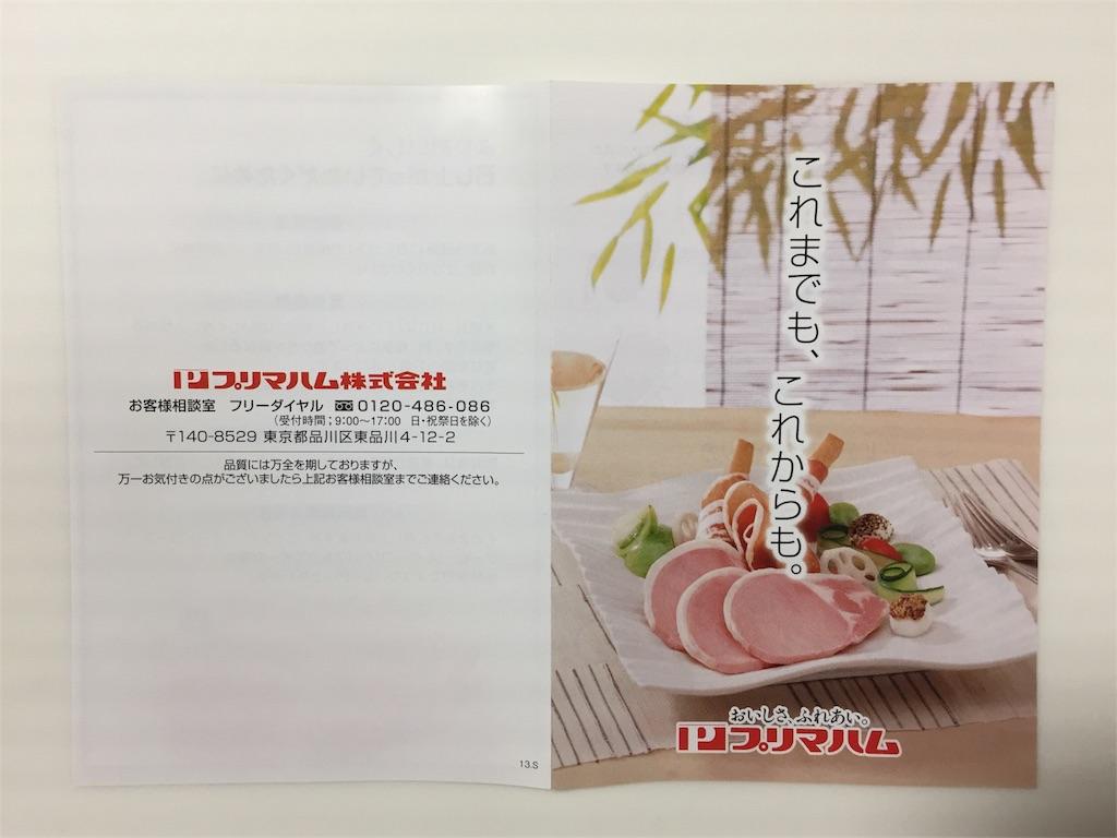 f:id:yumiko531:20170112235917j:image