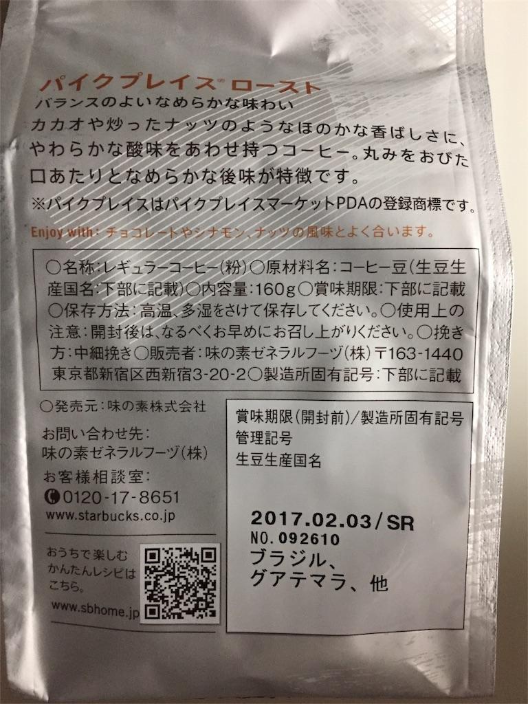 f:id:yumiko531:20170113233721j:image