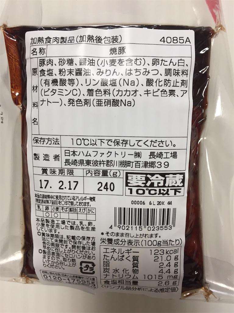 f:id:yumiko531:20170123212900j:image