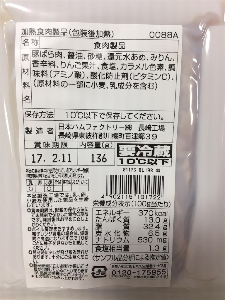 f:id:yumiko531:20170123213057j:image
