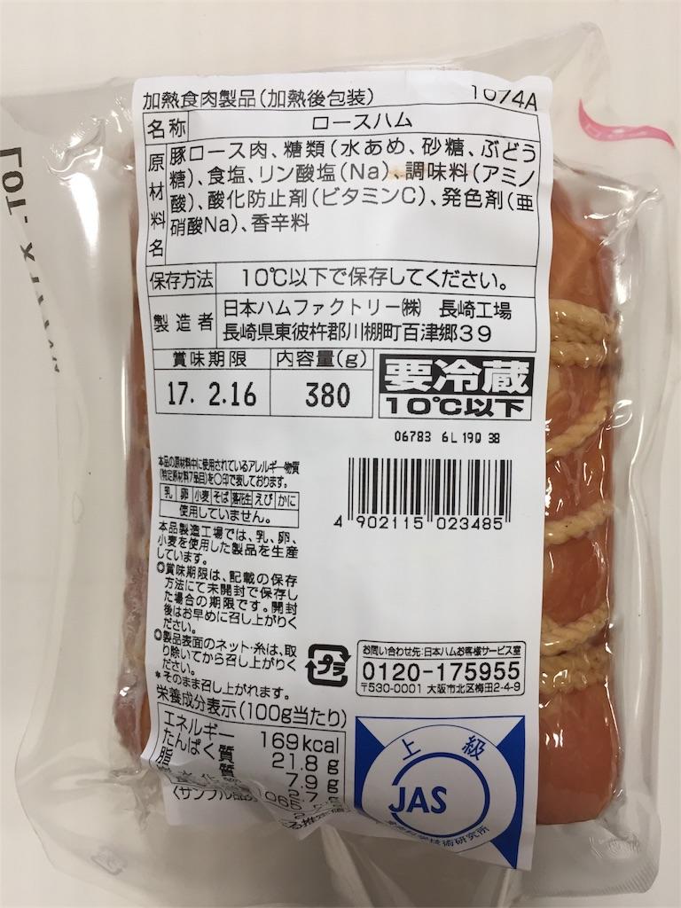 f:id:yumiko531:20170123213318j:image