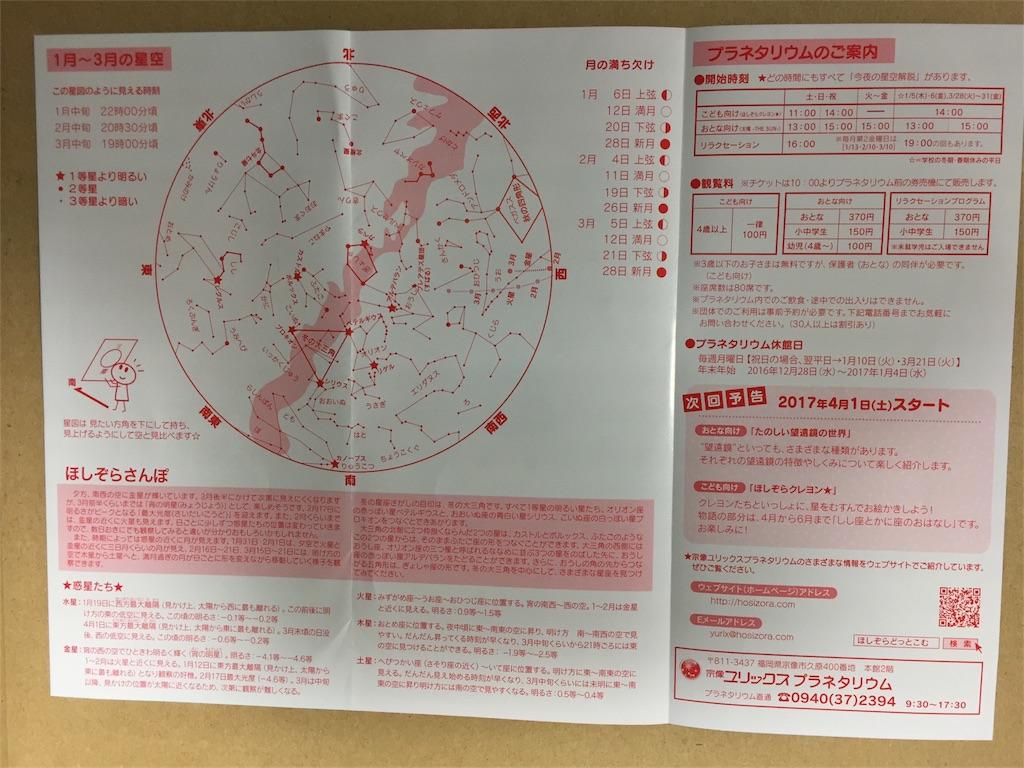 f:id:yumiko531:20170201192932j:image