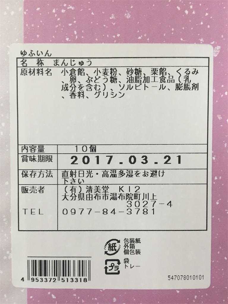 f:id:yumiko531:20170202230131j:image