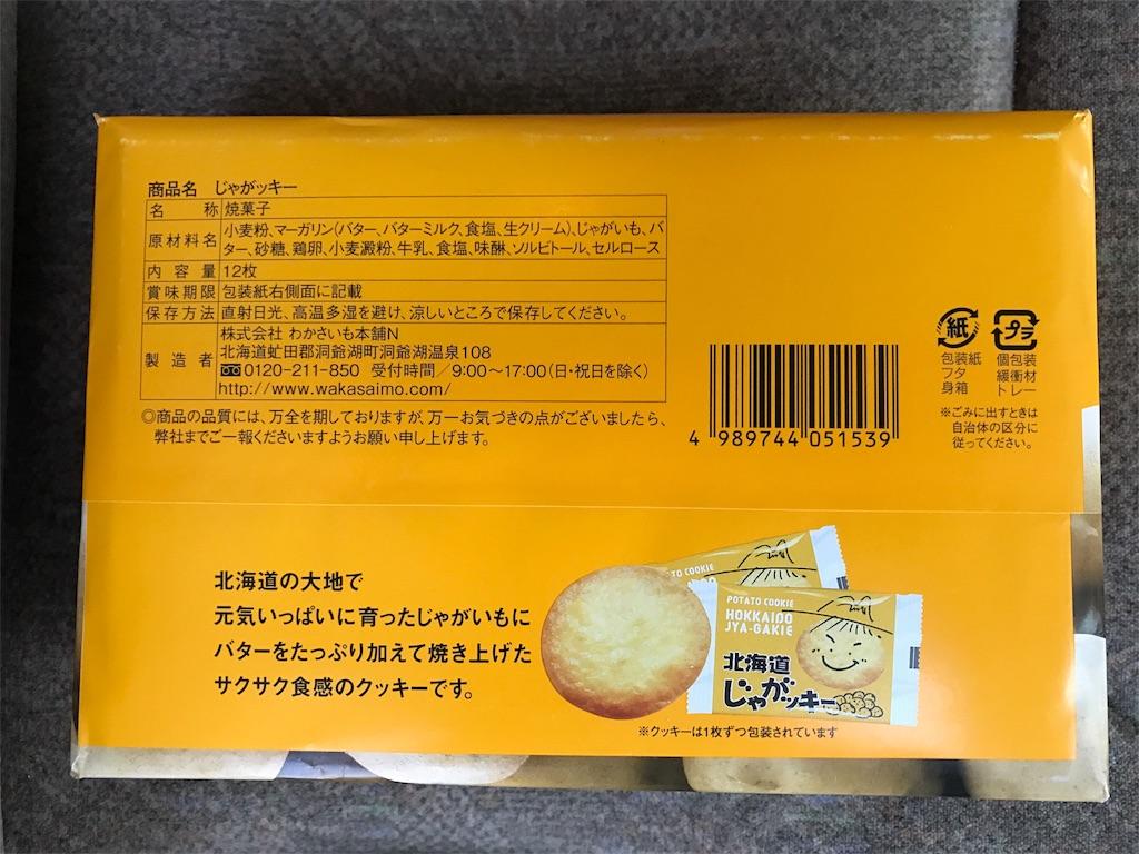 f:id:yumiko531:20170308232140j:image
