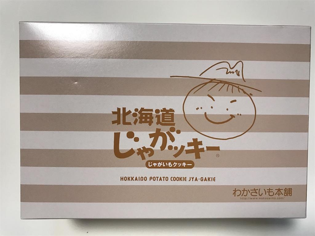 f:id:yumiko531:20170308232259j:image