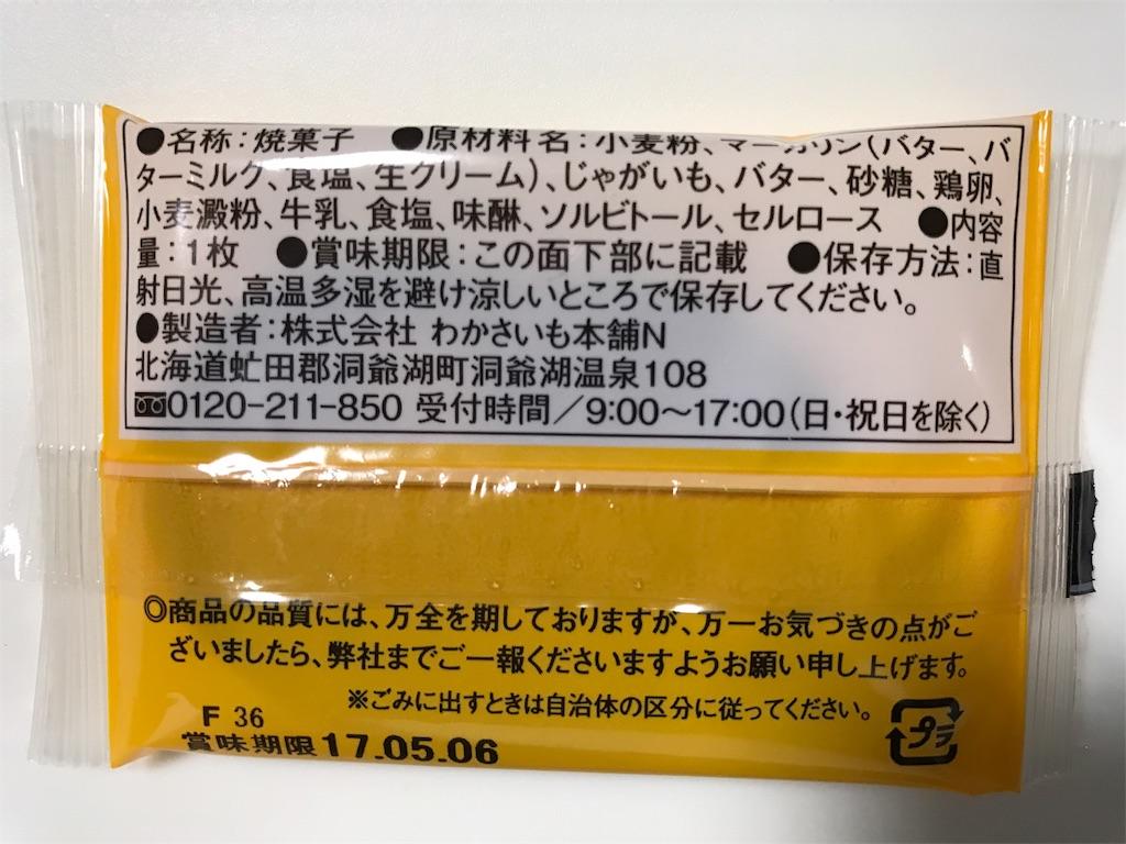 f:id:yumiko531:20170308232325j:image