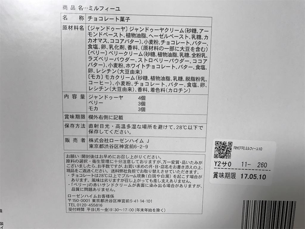 f:id:yumiko531:20170312222445j:image