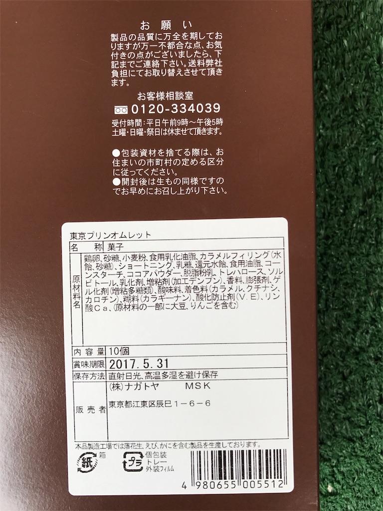 f:id:yumiko531:20170409224834j:image