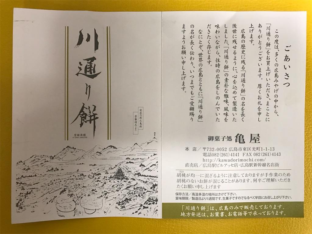 f:id:yumiko531:20170426203036j:image