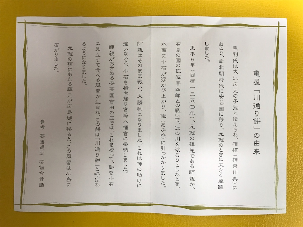 f:id:yumiko531:20170426203048j:image