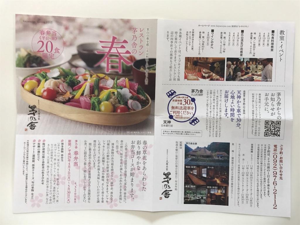 f:id:yumiko531:20170427090412j:image