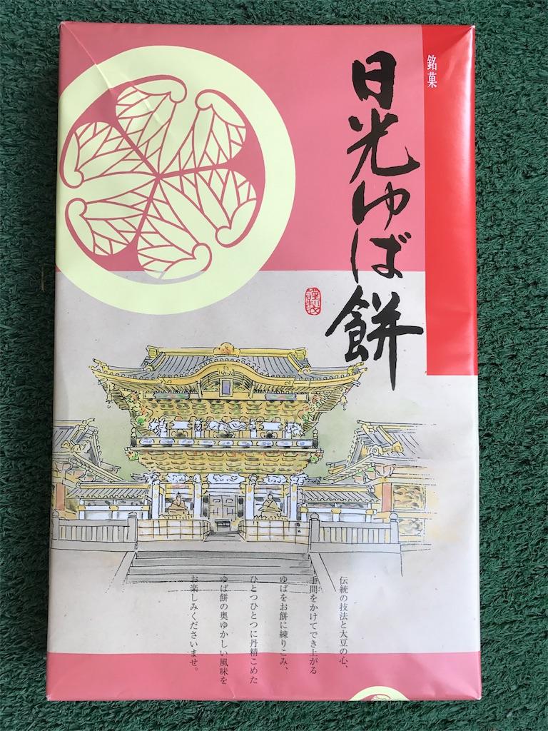 f:id:yumiko531:20170520222618j:image