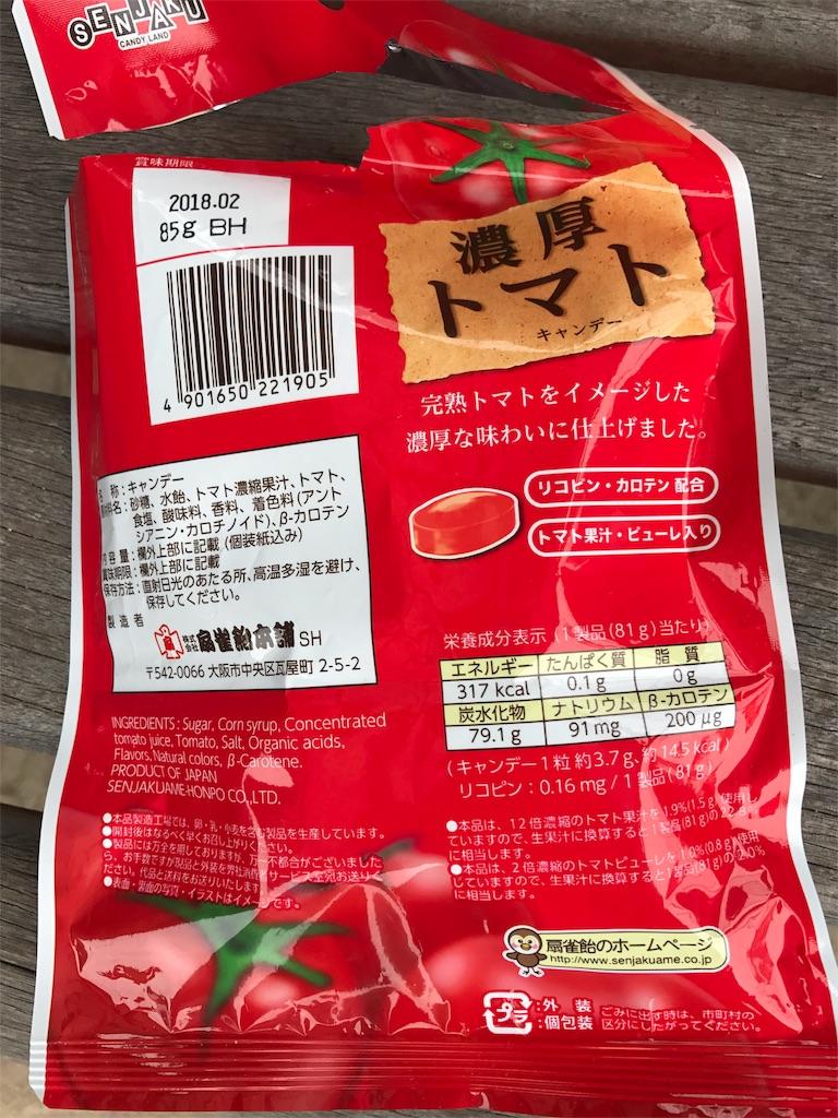 f:id:yumiko531:20170526223205j:image