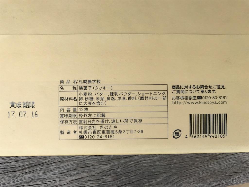 f:id:yumiko531:20170604135812j:image