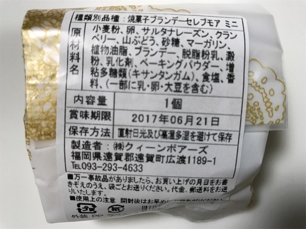 f:id:yumiko531:20170620204336j:image