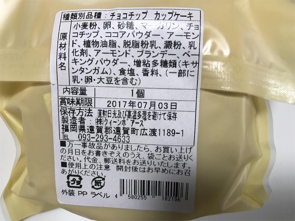 f:id:yumiko531:20170620204952j:image