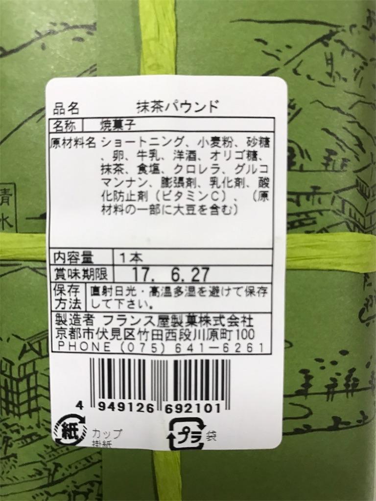 f:id:yumiko531:20170622221150j:image