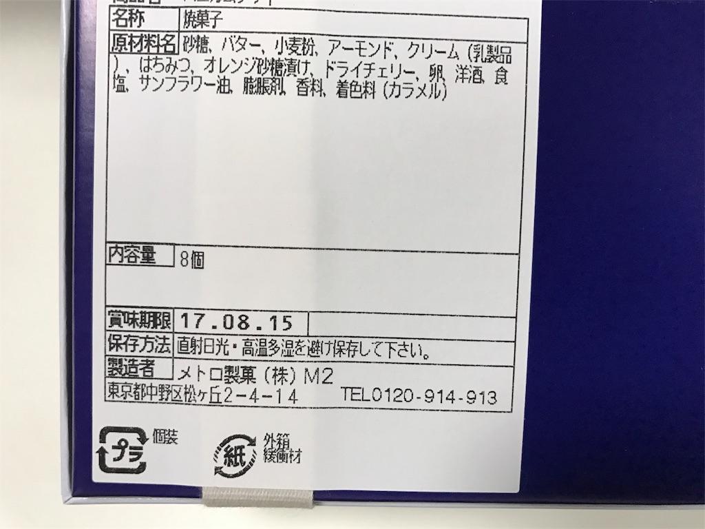 f:id:yumiko531:20170716163238j:image