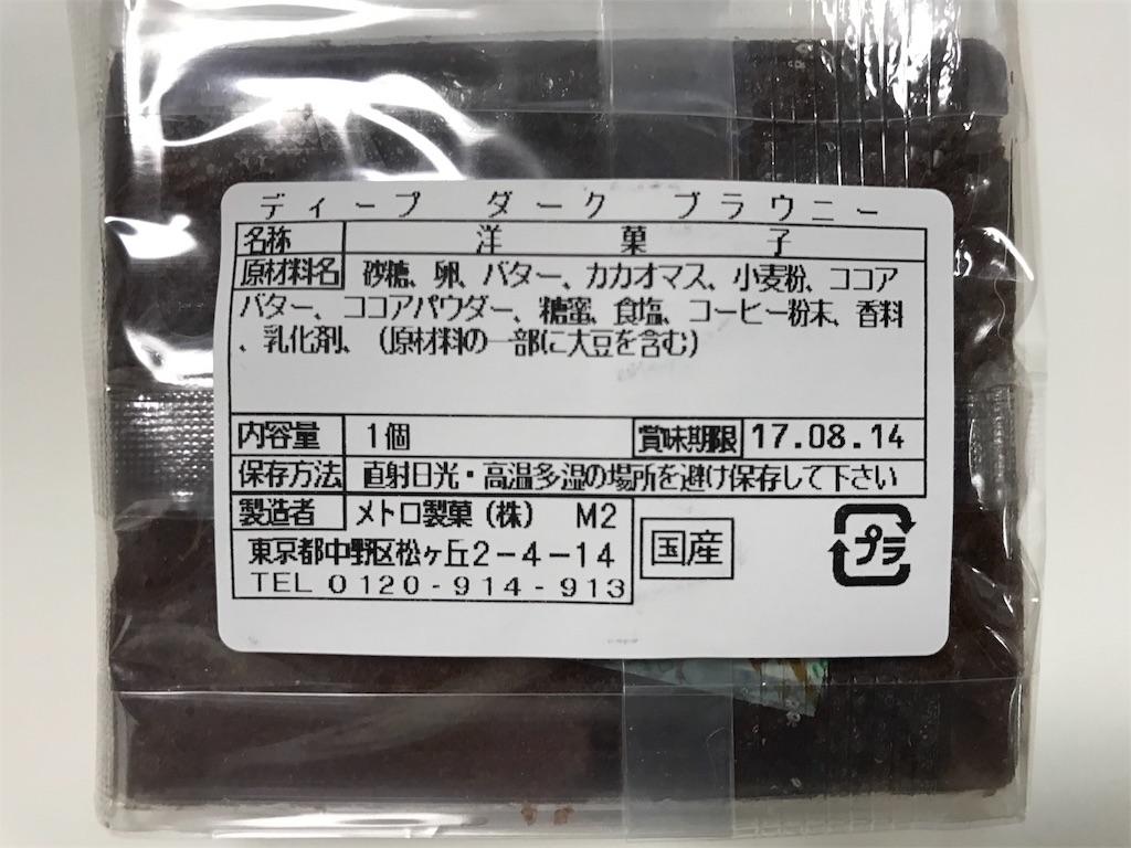 f:id:yumiko531:20170716164458j:image