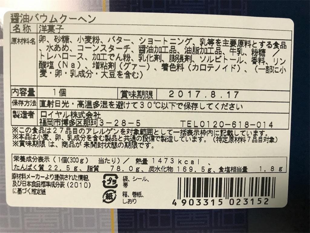 f:id:yumiko531:20170730233658j:image