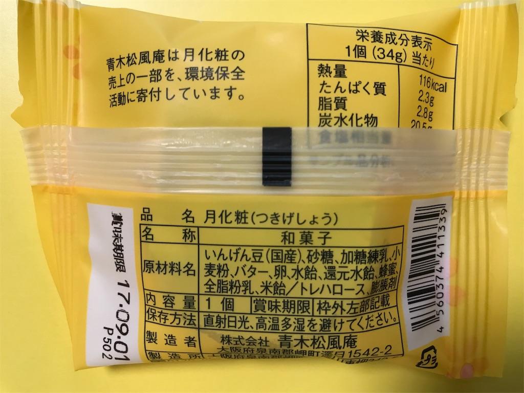 f:id:yumiko531:20170811233416j:image
