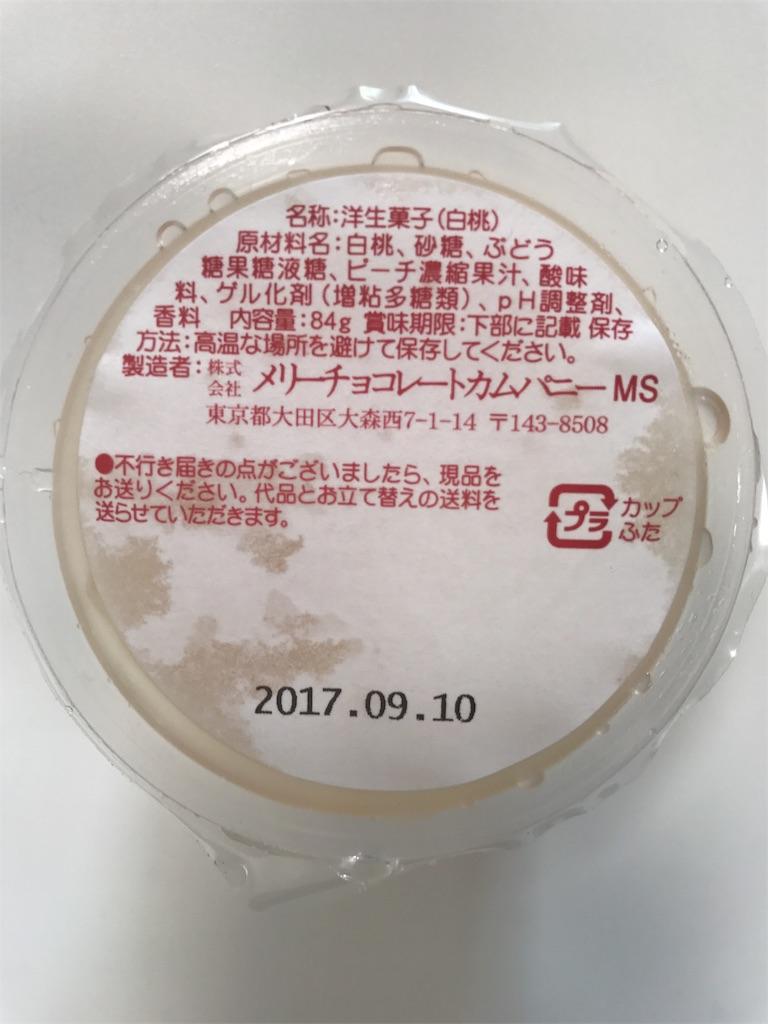 f:id:yumiko531:20170817215543j:image
