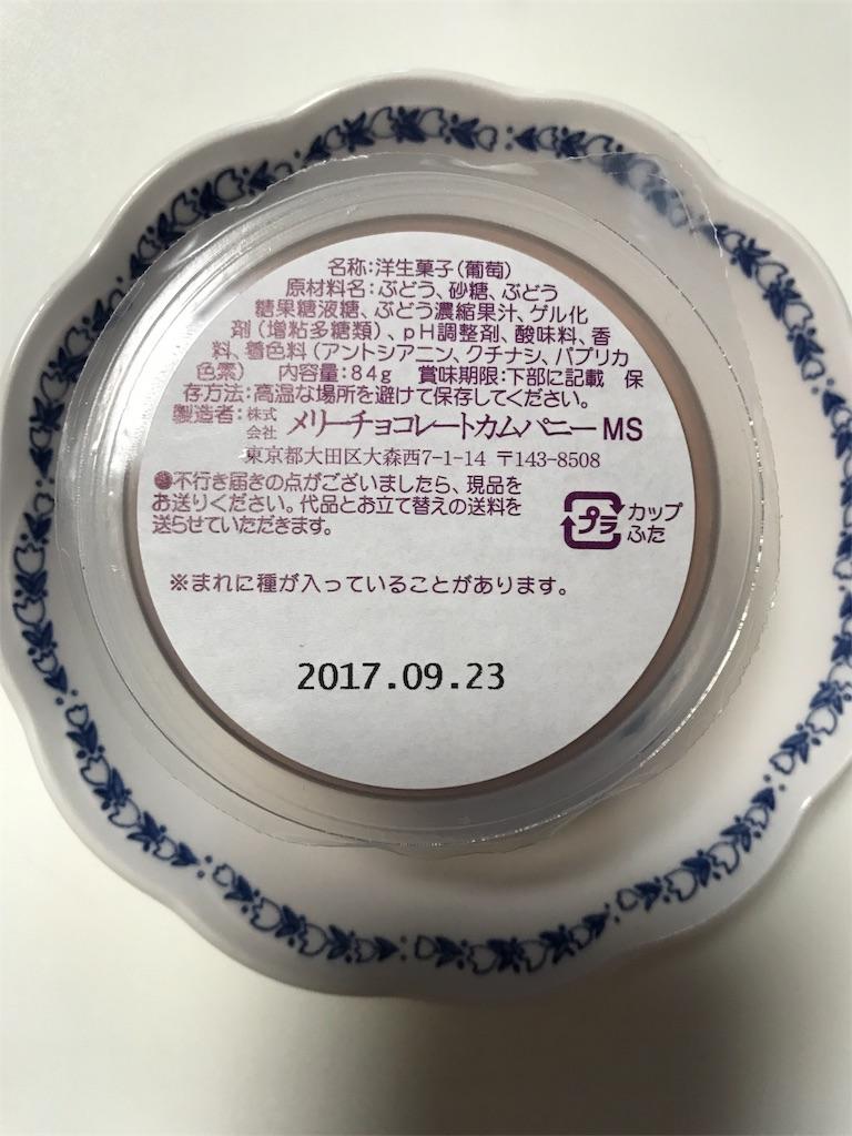 f:id:yumiko531:20170817215654j:image