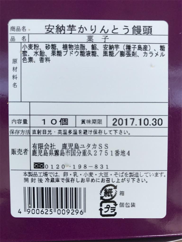 f:id:yumiko531:20170819222853j:image
