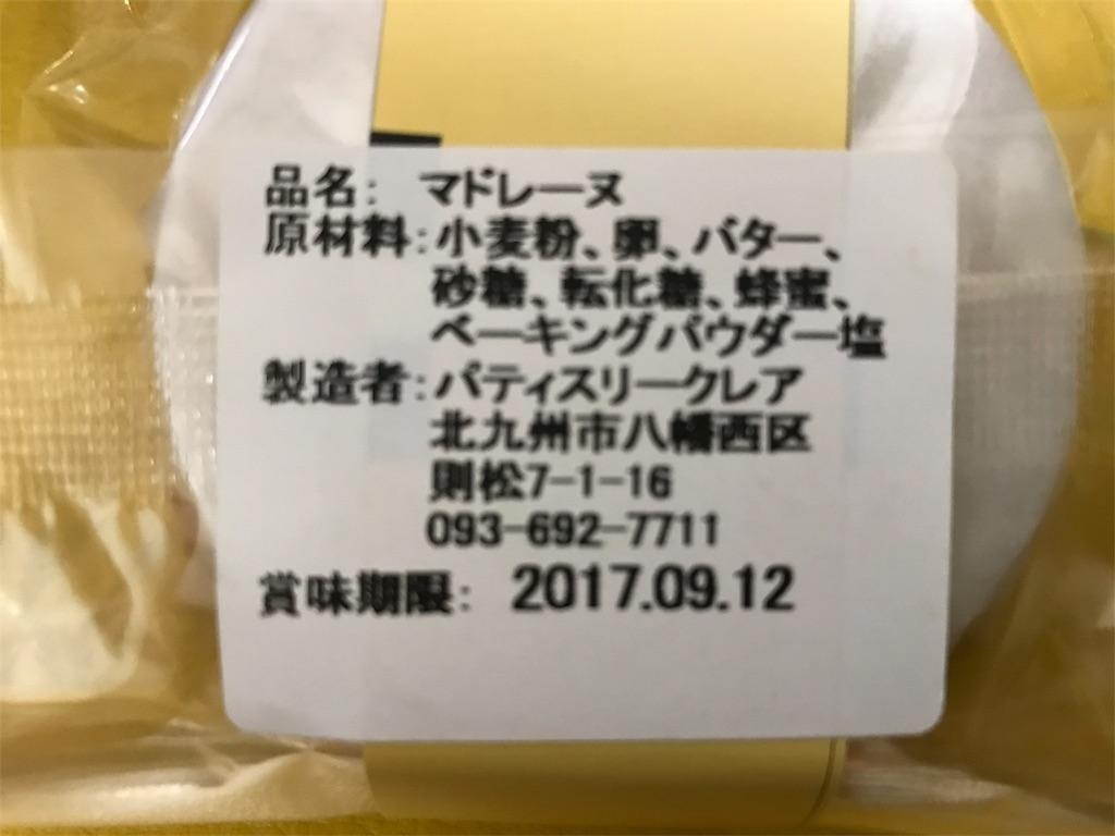 f:id:yumiko531:20170819223547j:image
