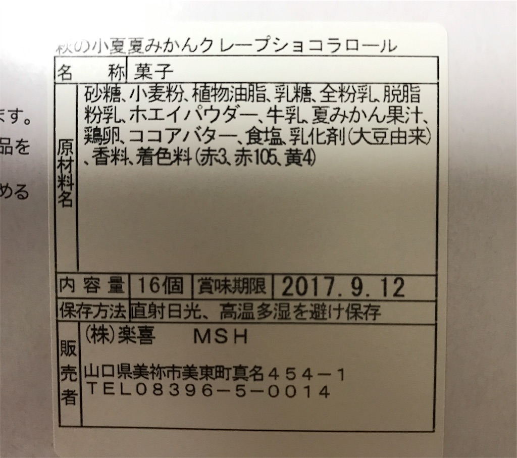 f:id:yumiko531:20170821232845j:image