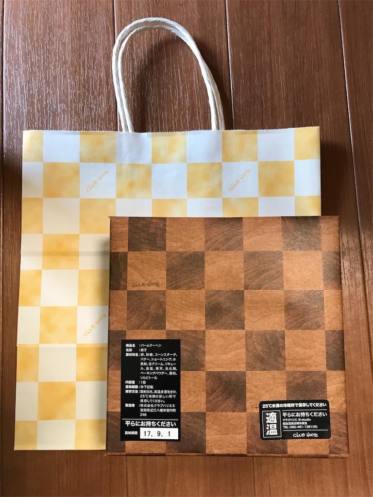 f:id:yumiko531:20170830230629j:image