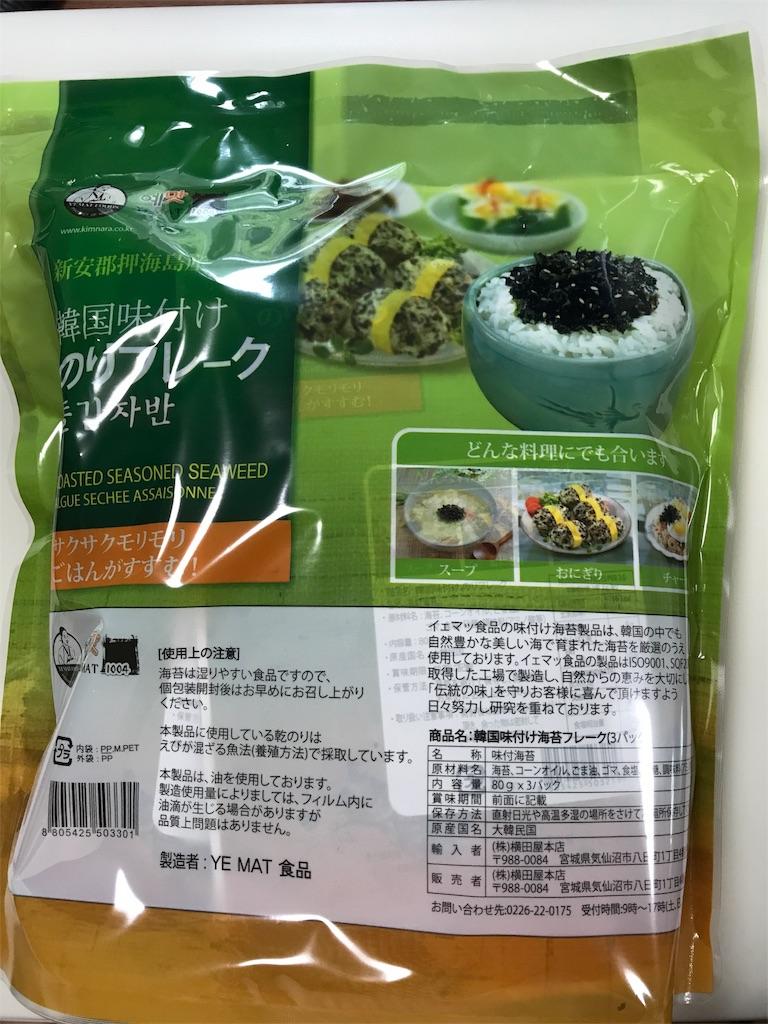 f:id:yumiko531:20170909211830j:image