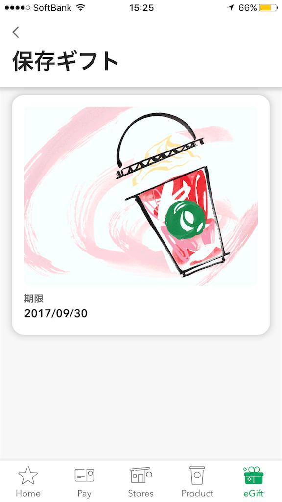 f:id:yumiko531:20170929162028p:image